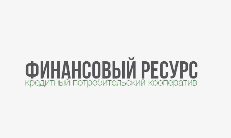 КПК Финансовый Ресурс, плюсы и минусы