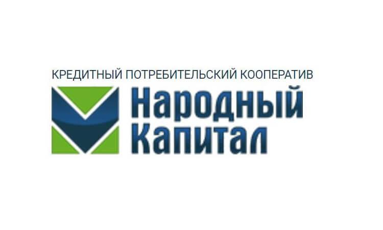 КПК «Народный Капитал»: чем недоволен регулятор