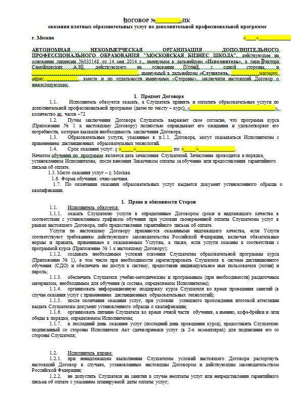 Moscow Business School (MBS) mbschool.ru отзывы