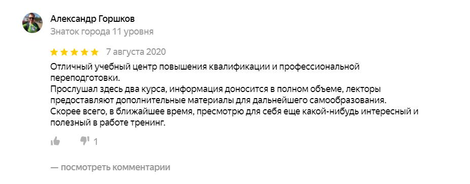 Положительный отзыв Александра Горшкова об обучении в «Moscow Business School»