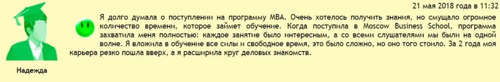 Положительный отзыв Надежды об обучении в «Moscow Business School»