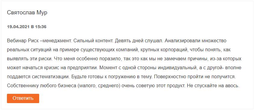 Отзыв Святослава Мур о CMS институт