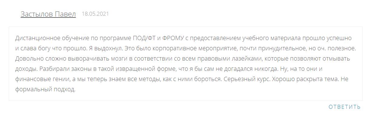 Отзыв Застылова Павла об CMS Institute