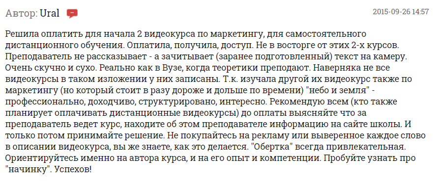 Отрицательный отзыв Ural об обучении в «Moscow Business School