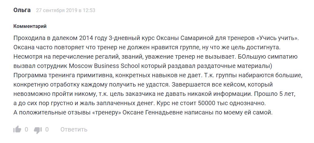 Негативный отзыв Ольги об обучении в «Moscow Business School»