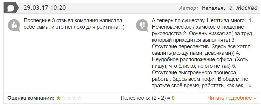 Негативный отзыв Натальи о «Moscow Business School»