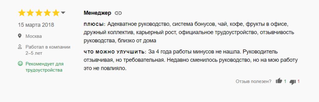 Отзыв сотрудников о «Moscow Business School»